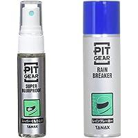 タナックス(TANAX) PITGEAR PG-235 スーパーくもり止め 30ml PG-235 メンテナンス & P…