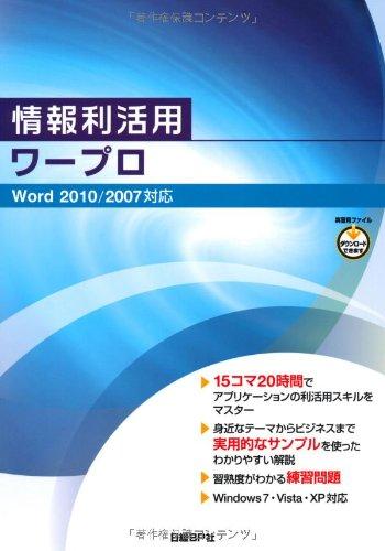 情報利活用 ワープロ WORD 2010/2007対応 (情報利活用シリーズ)の詳細を見る