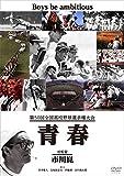 第50回全国高校野球選手権大会 青春[DVD]