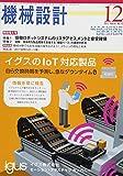 機械設計2017年12月号[雑誌:特集・協働ロボットシステムのリスクアセスメントと安全確保]
