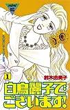 ★【100%ポイント還元】【Kindle本】白鳥麗子でございます!1~2 (Kissコミックス)が特価!