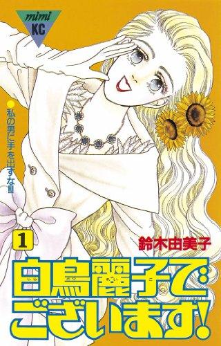 白鳥麗子でございます!(1) (Kissコミックス)の詳細を見る