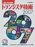 トランジスタ技術 2007 CD-ROM版[CD-ROM]
