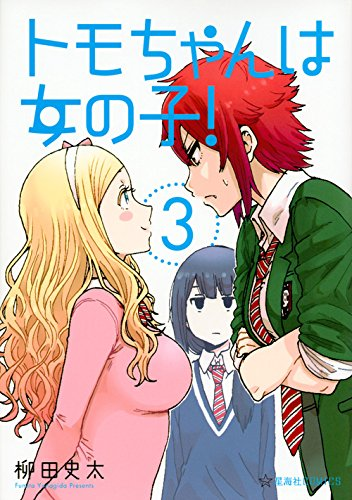 トモちゃんは女の子!(3) (星海社COMICS)