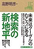 角川インターネット講座8 検索の新地平 集める、探す、見つける、眺める (角川学芸出版全集)