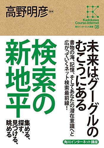 角川インターネット講座8 検索の新地平 集める、探す、見つける、眺める (角川学芸出版全集)の詳細を見る