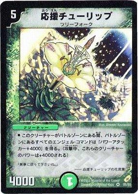 デュエルマスターズ/DM-04/5/VR/応援チューリップ