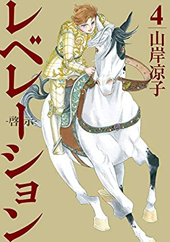 レベレーション(啓示) コミック 1-4巻セット