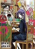 人魚姫のごめんねごはん(5) (ビッグコミックススペシャル)