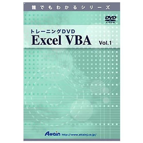 トレーニングDVD Excel VBA Vol.1