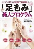 「足もみ」美人プログラム (王様文庫) 画像