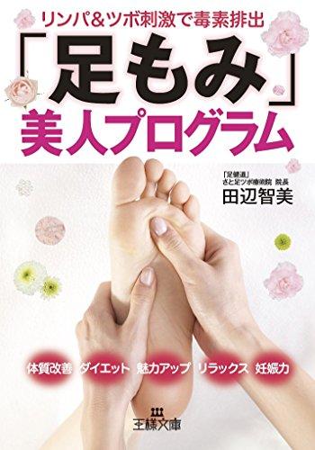 「足もみ」美人プログラム (王様文庫)