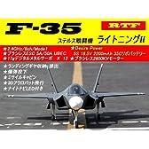 ラジコンジェット(JET)戦闘機★日本の航空自衛隊にも配備!!★LX-Model RTF★F-35戦闘攻撃機 ライトニングII(グレー)★2.4GHz 8CH Mode1☆ギヤ収納・ミサイル投下・ナビLED☆リポバッテリー付