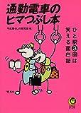 通勤電車のヒマつぶし本 ひと駅3回は笑える面白話—— (KAWADE夢文庫)