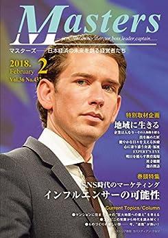 [国際通信社 編集部]の月刊 MASTERS (マスターズ)2018-2月号