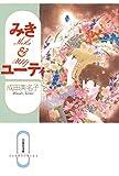 みき&ユーティ (白泉社文庫)