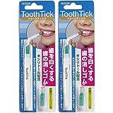 歯を白くする歯の消しゴム トゥースティック 交換カートリッジ付 2個セット