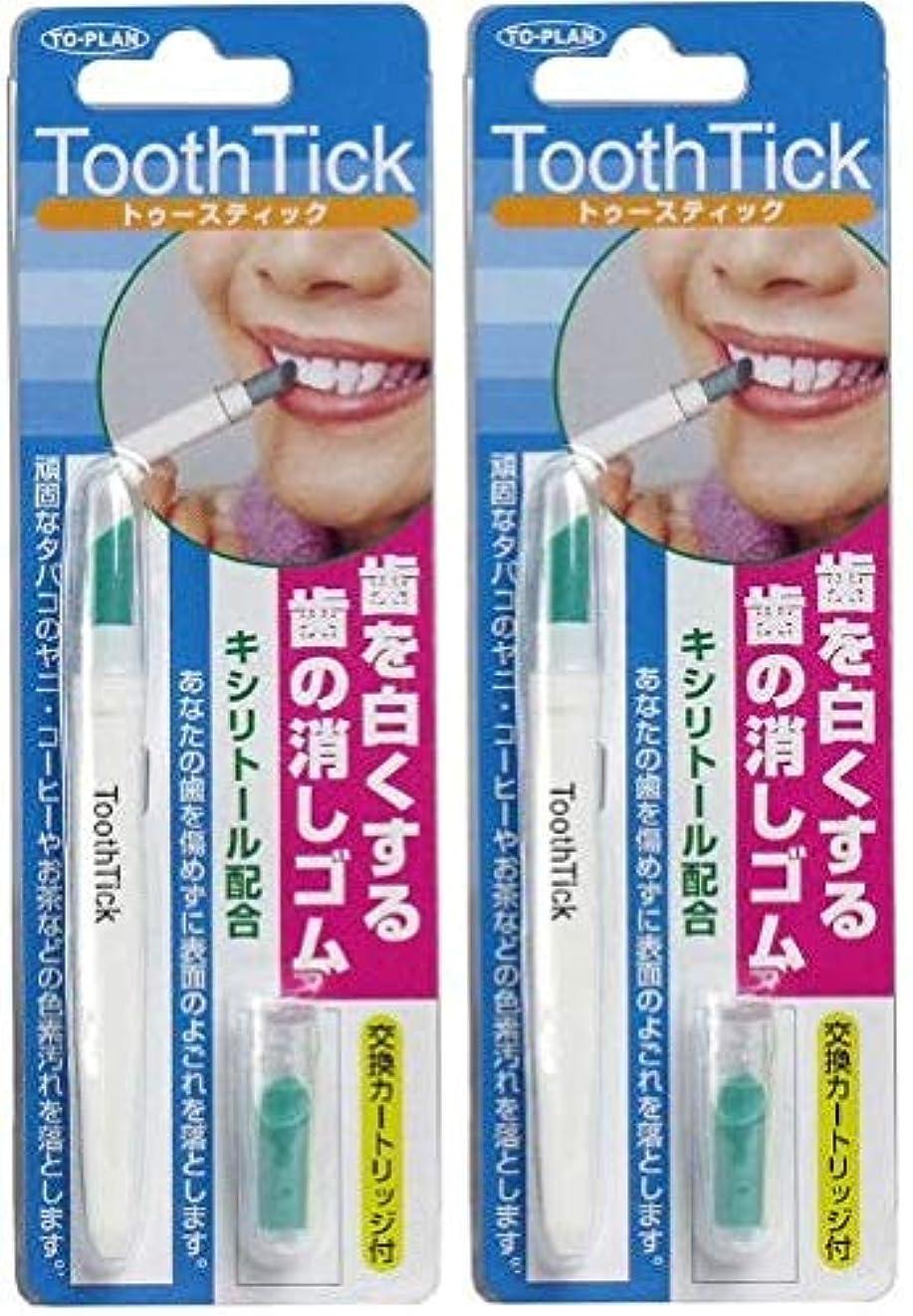 きょうだいアジャアライメント歯を白くする歯の消しゴム トゥースティック 交換カートリッジ付 2個セット