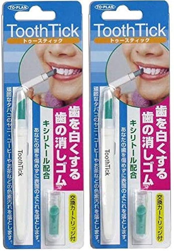 ビーム電気的入射歯を白くする歯の消しゴム トゥースティック 交換カートリッジ付 2個セット