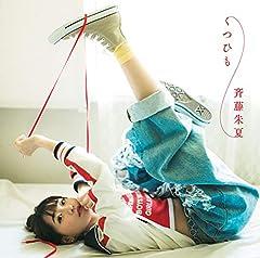 斉藤朱夏「誰よりも弱い人でかまわない」のジャケット画像