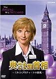 奥さまは首相 ~ミセス・プリチャードの挑戦~ [DVD]