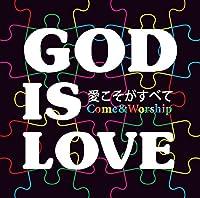GOD IS LOVE 愛こそがすべて