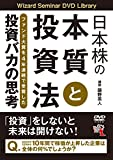 日本株の本質と投資法──ファンド大賞を4年連続で受賞した投資バカの思考 (<DVD>)