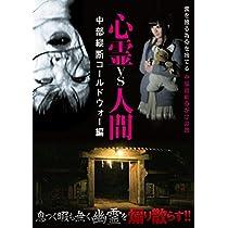 心霊vs人間 中部縦断コールドウォー編 [DVD]