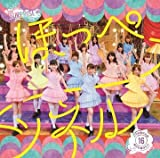 ほっぺ、ツネル Type A (AKB48 チームサプライズ バラの儀式公演 M16)