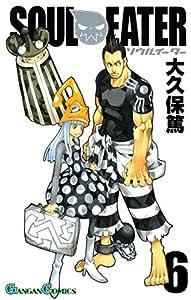 ソウルイーター 6巻 (デジタル版ガンガンコミックス)
