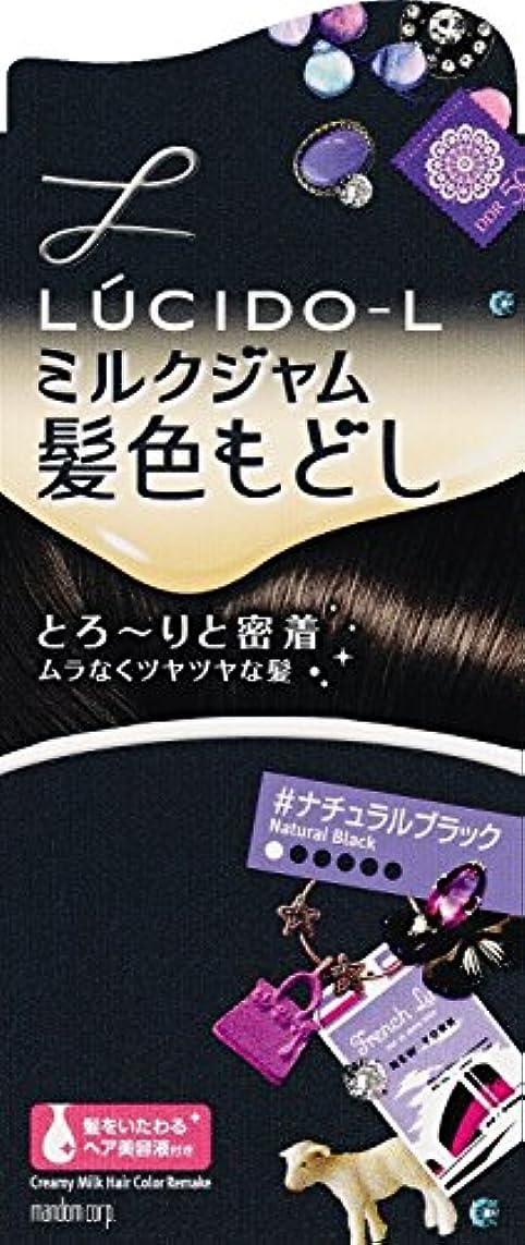 着る天使ピストンルシードエル ミルクジャム髪色もどし #ナチュラルブラック (医薬部外品)