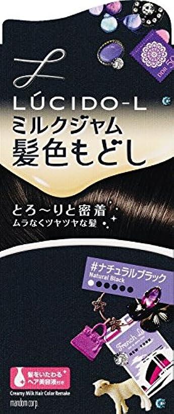 短くする気分が良いバイバイルシードエル ミルクジャム髪色もどし #ナチュラルブラック (医薬部外品)