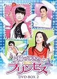 帰ってきたプリンセス DVD-BOX 2[DVD]