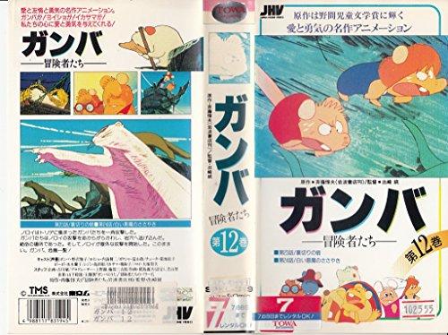 ガンバの冒険(12) [VHS]