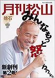 月刊松山「捨石」 vol.2(2007OCT.) (2) 画像