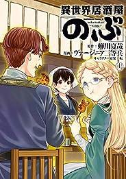 異世界居酒屋「のぶ」(11) (角川コミックス?エース)