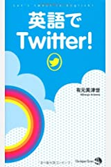 英語でTwitter! 単行本(ソフトカバー)
