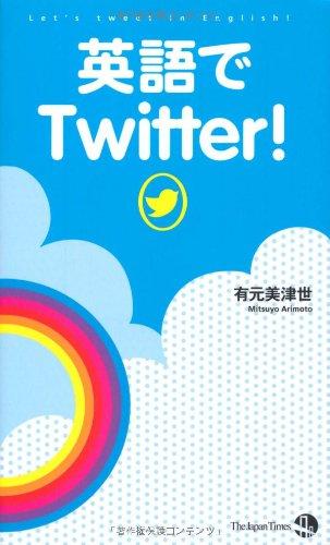 英語でTwitter!の詳細を見る