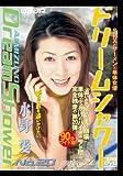 ドリームシャワー20 [DVD]