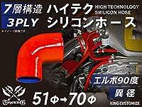 ハイテクノロジー シリコンホース エルボ 90度 異径 内径 51Φ→70Φ レッド ロゴマーク無し インタークーラー ターボ インテーク ラジェーター ライン パイピング 接続ホース 汎用品