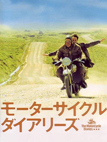 モーターサイクル・ダイアリーズ(字幕版)
