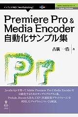 Premiere Pro & Media Encoder自動化サンプル集 (Adobe JavaScriptシリーズ(NextPublishing)) オンデマンド (ペーパーバック)