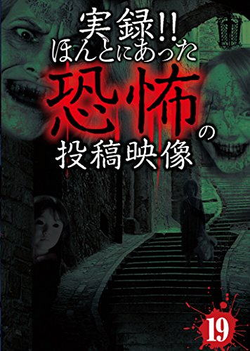 実録!!ほんとにあった恐怖の投稿映像19