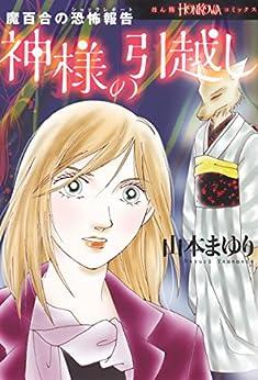 [山本まゆり, 寺尾玲子]の魔百合の恐怖報告 神様の引越し (HONKOWAコミックス)