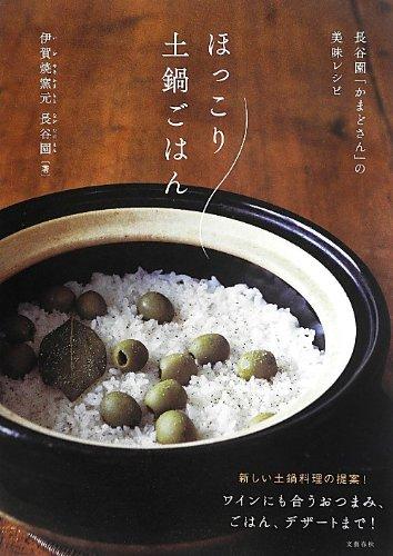 長谷園「かまどさん」の美味レシピ ほっこり土鍋ごはん