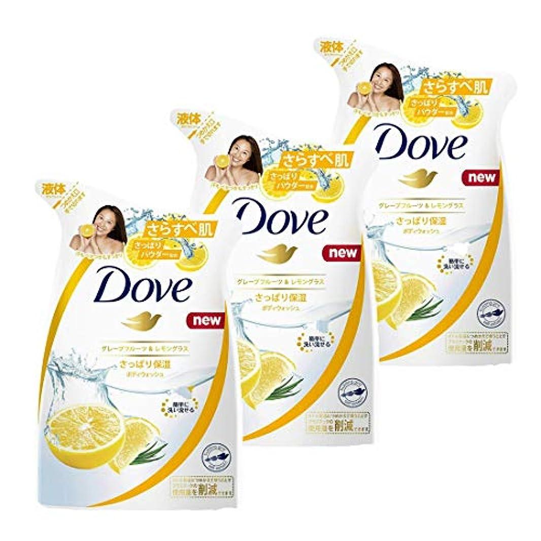 リフト容赦ない付けるダヴ ボディウォッシュ グレープフルーツ&レモングラス つめかえ用 360g × 3個セット