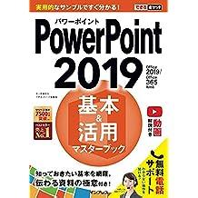 できるポケットPowerPoint 2019 基本&活用マスターブック Office 2019/Office 365両対応 できるポケットシリーズ