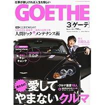 GOETHE (ゲーテ) 2011年 03月号 [雑誌]