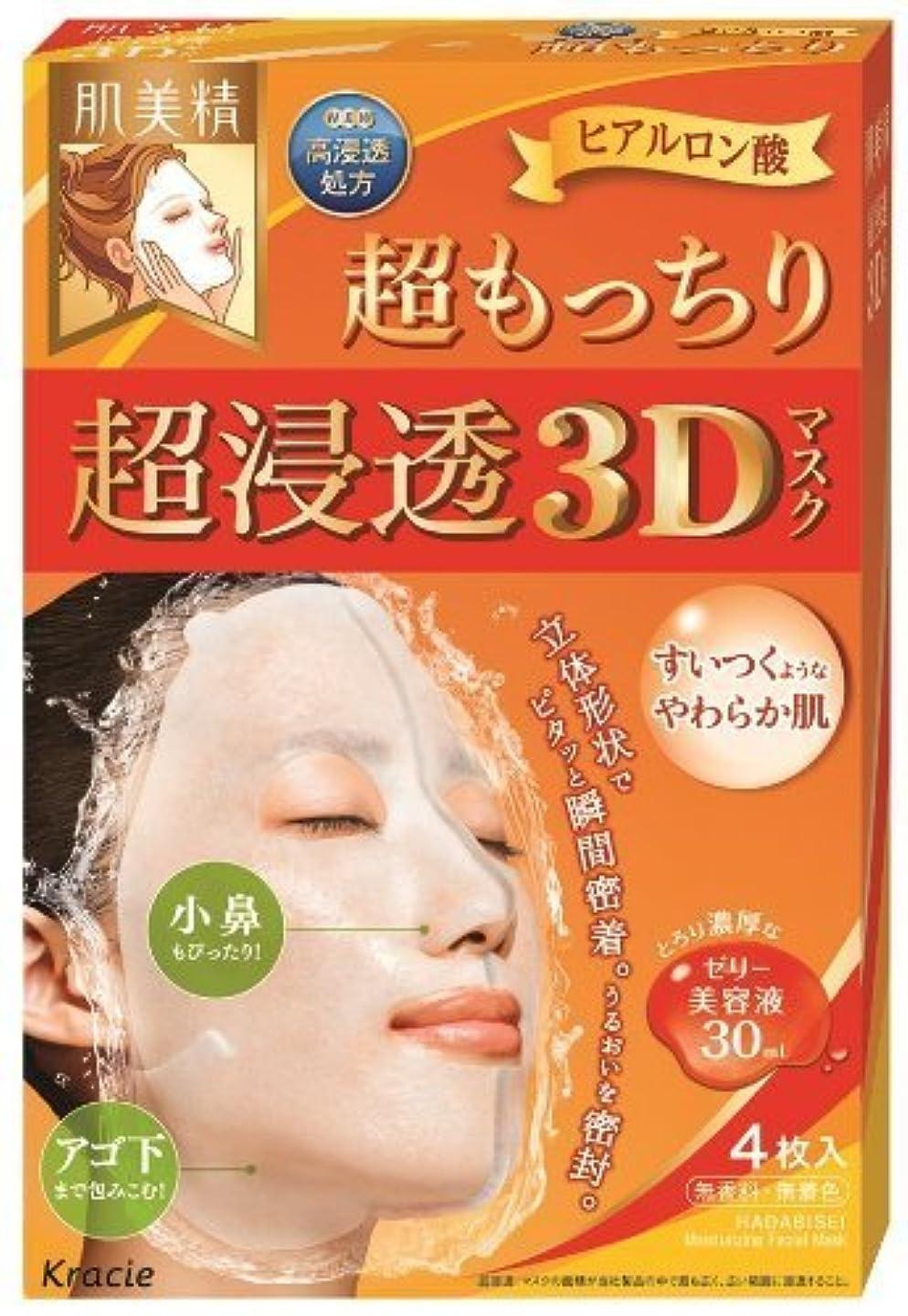 放映遺伝子クリープ肌美精 超浸透3Dマスク 超もっちり
