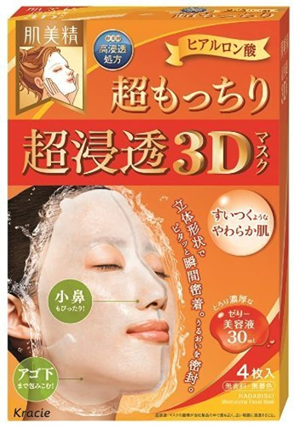 衝撃おもてなし残高肌美精 超浸透3Dマスク 超もっちり